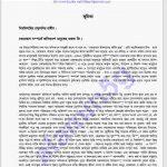 কুরআন সম্পর্কে মানুষের ধারণা pdf বই ডাউনলোড