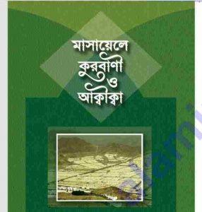 কুরবানির মাসায়েল ও আকীকা pdf বই ডাউনলোড