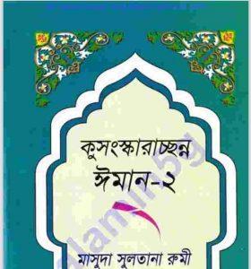 কুসংস্করাচ্ছন্ন ইমান ২য় খন্ড pdf বই ডাউনলোড