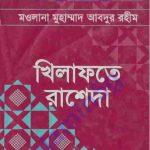 খিলাফতে রাশেদা pdf বই ডাউনলোড