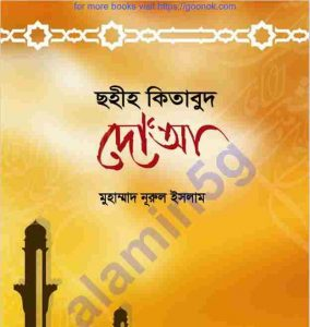 ছহীহ কিতাবুদ দোআ pdf বই ডাউনলোড