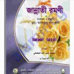 জান্নাতি রমনি pdf বই ডাউনলোড