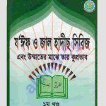 জয়িফ জাল হাদীস খন্ড-১ম pdf বই ডাউনলোড