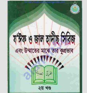 জয়িফ জাল হাদীস খন্ড-২য় pdf বই ডাউনলোড