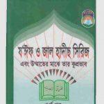 জয়িফ জাল হাদীস খন্ড-৪র্থ pdf বই ডাউনলোড