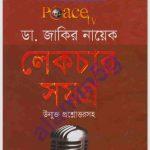 ডাঃ জাকির নায়েক লেকচার সমগ্র pdf বই ডাউনলোড
