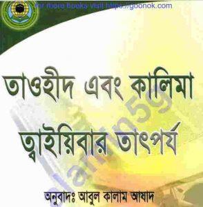 তাওহীদ এবং কালিমা ত্বাইয়িবার তাৎপর্য pdf বই ডাউনলোড