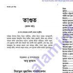 তাগুত pdf বই ডাউনলোড