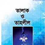 তালাক ও তাহলীল pdf বই ডাউনলোড