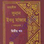 তাহকীক সুনান ইবনু মাজাহ ২য়-খন্ড pdf বই ডাউনলোড