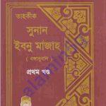 তাহকীক সুনান ইবনু মাজাহ pdf বই ডাউনলোড