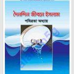 দৈনন্দিন জীবনে ইসলাম pdf বই ডাউনলোড