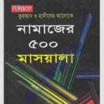নামাজের ৫০০ মাসয়ালা pdf বই ডাউনলোড