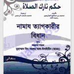 নামায ত্যাগকারীর বিধান pdf বই ডাউনলোড