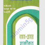 নামায রোযার হাকীকত pdf বই ডাউনলোড