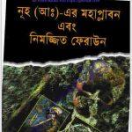নূহ আঃ এর মহাপ্লাবন pdf বই ডাউনলোড