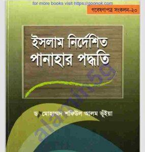 পানাহার পদ্ধতি pdf বই ডাউনলোড