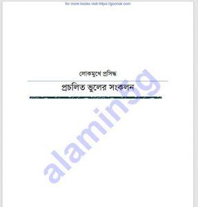 প্রচলিত ভুলের সংকলন pdf বই ডাউনলোড
