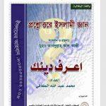 প্রশ্নোত্তরে ইসলামি জ্ঞান pdf বই ডাউনলোড