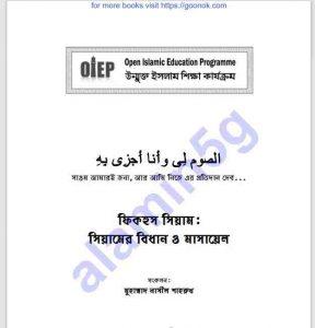 ফিকহুস সিয়াম pdf বই ডাউনলোড