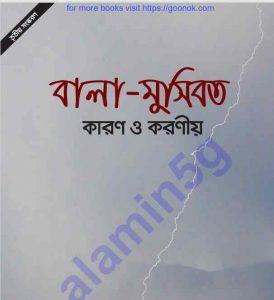 বালা মুসিবাত pdf বই ডাউনলোড
