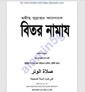 বিতর নামাজ pdf বই ডাউনলোড