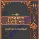 তাহক্বীক্ব বুলুগুল মারাম pdf বই ডাউনলোড