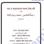 ভালোবাসার অনন্য বিশ্ব নবী pdf বই ডাউনলোড