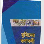 মুমিনের গুনাবলি pdf বই ডাউনলোড