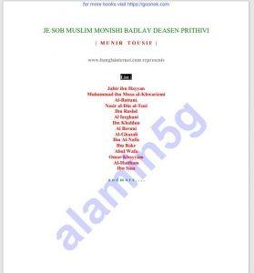 মুসলিম বিজ্ঞানী pdf বই ডাউনলোড