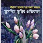মুসলিম ভূমির প্রতিরক্ষা pdf বই ডাউনলোড