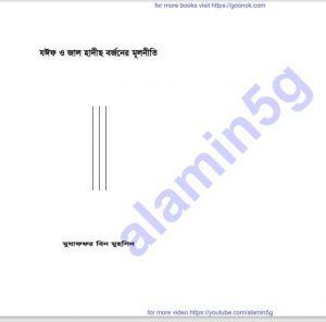 যঈফও জাল হাদিস বর্জনের মূলনীতি pdf বই ডাউনলোড