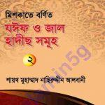 যঈফও জাল হাদিস ২য় খন্ড pdf বই ডাউনলোড