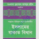 যাকাতের বিধান ১ম খন্ড pdf বই ডাউনলোড