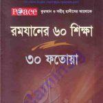 রমযানের ৬০ শিক্ষা ৩০ ফতোয়া pdf বই ডাউনলোড