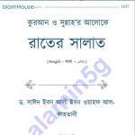 রাতের সালাত pdf বই ডাউনলোড
