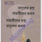 রাসুলের প্রশ্ন সাহাবিদের উত্তর pdf বই ডাউনলোড