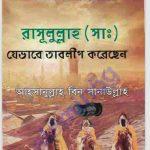 রাসূলুল্লাহ সাঃ যেভাবে তাবলীগ করেছেন pdf বই ডাউনলোড