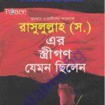 রাসূলুল্লাহ সাঃ স্ত্রীগণ যেমন ছিলেন pdf বই ডাউনলোড