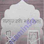 সালাতুল মারীয রুগীর সালাত pdf বই ডাউনলোড