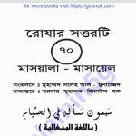 রোজার ৭০ টি মাসয়ালা pdf বই ডাউনলোড