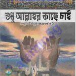 শুধু আল্লাহর কাছে চাই pdf বই ডাউনলোড