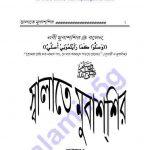 সালাতে মুবাসসিরা pdf বই ডাউনলোড