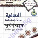 সূফিবাদ pdf বই ডাউনলোড