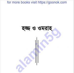 হজ ও ওমরাহ pdf বই ডাউনলোড