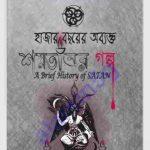 হাজার বছরের অব্যক্ত শয়তানের গল্প pdf বই ডাউনলোড