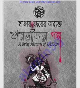 হাজার বছরের শয়তানের গল্প pdf বই ডাউনলোড