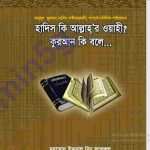হাদিস কি আল্লাহর ওহি pdf বই ডাউনলোড