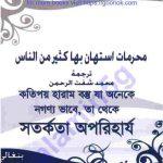 হারাম বস্তু pdf বই ডাউনলোড