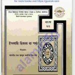 হিজাব বা পর্দা pdf বই ডাউনলোড